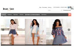 Интернет магазин женских платьев