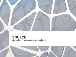 SOURCE Дизайн-концепция эко-офиса