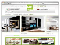 Интернет-магазин мебели и товаров для дома