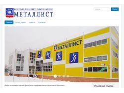 Сайт ФОКа Металлист