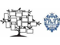 """Фоторамка """"семейное дерево"""" и свадебная монограмма"""