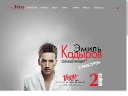 Сайт для Эмиля Кадырова