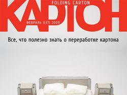 """Обложка журнала """"Картон"""""""