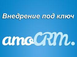 Комплексное внедрение Amocrm под ключ