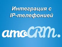 Интеграция amocrm и ip-телефонии