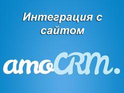 Интеграция сайтов и посадочных страниц с amocrm