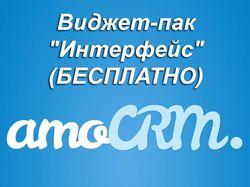 """Виджет-пак """"Интерфейс"""" (БЕСПЛАТНО)"""