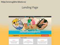 LandingPage для http://www.gidro-block.ru/