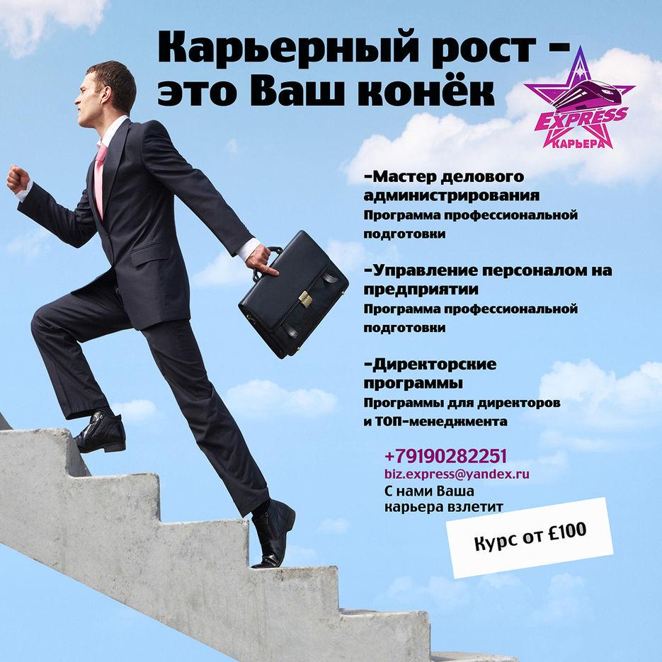 русская поздравления с карьерным ростом в прозе этого