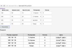 AJAX калькулятор с синхронизацией php + mysql