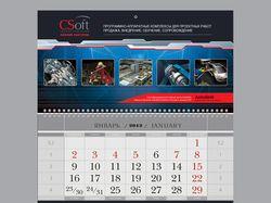 Calendar Сsoft