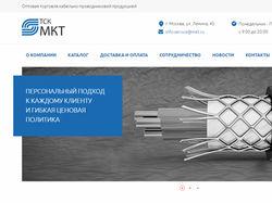 """Разработка адаптивного сайта """"ТСК МКТ"""" под ключ"""