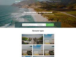Сайт услуг для путешественников