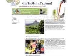 Информационный сайт представителя компании TAHITIA