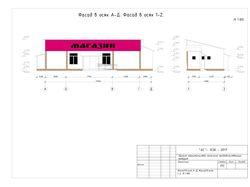 Исполнение чертежей к проекту магазина