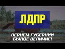 Видео ролик для ЛДПР.
