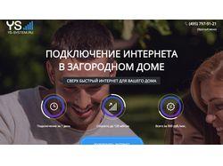 Посадочная страница для мобильного оператора
