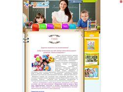 Центр интеллектуального развития детей