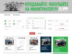 Минитрактор.ру, сайт объявлений