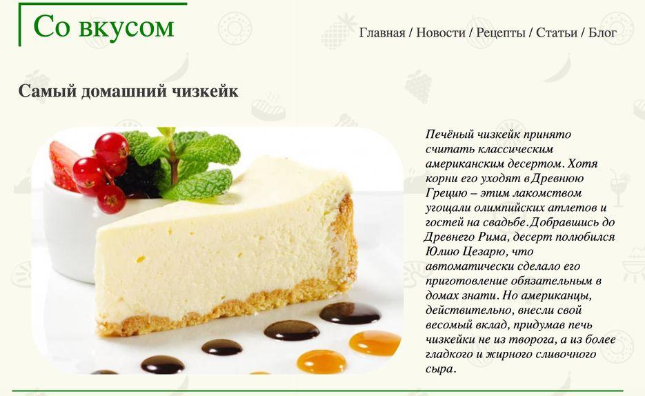 Главная страница сайта рецептов