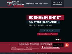 komitet.spb.ru