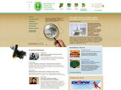 Белорусское общество охотников и рыболовов