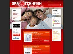 Интернет- магазин Эра Техники