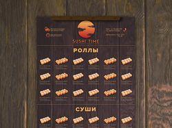 Шаблон меню для суши бара