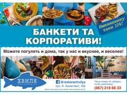 Ресторан, черноморская кухня (текст тоже мой)