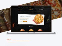 ПиццаMix - дизайн главной страницы