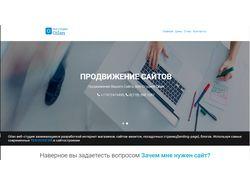 Дизайн и верстка для веб-студий