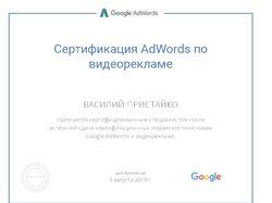 Сертификат  Google Adwords Видеореклама