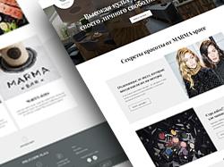 MARMA – корпоративный сайт