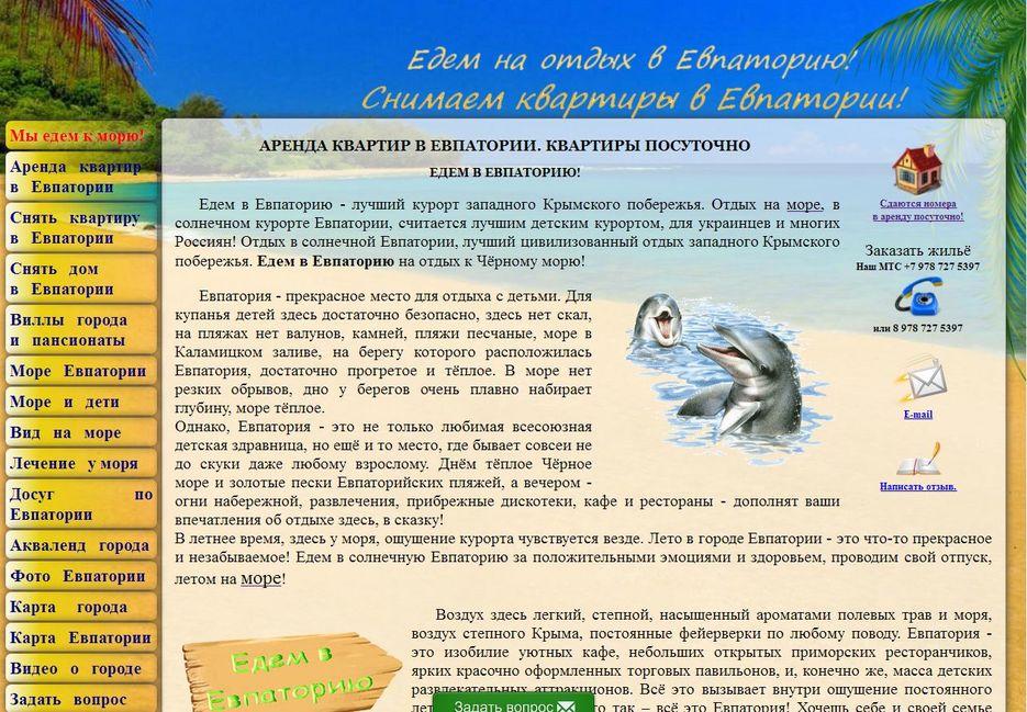 Сайт об отдыхе у моря в Евпатории!