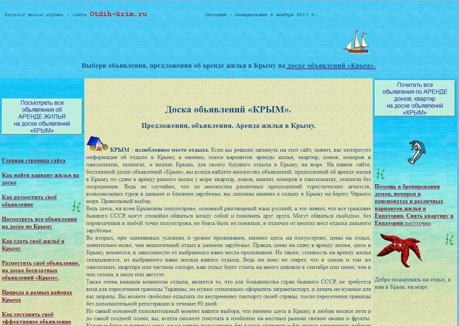 Один из созданных сайтов.  Сайт доски объявлений.