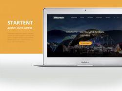Дизайн сайта шатров startent.ru
