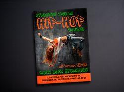 """Плакат """"Хип-Хоп"""""""
