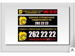 Банеры за 300р. 1час