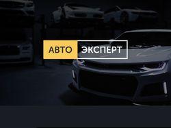 Landing page для компании по подбору автомобилей