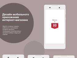 Дизайн мобильного приложения интернет-магазина
