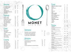 """Редизайн меню для кафе """"Моне"""" вновом стиле"""