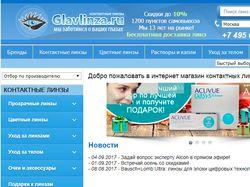 Наполнение интернет-магазина контактных линз