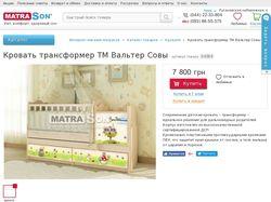 Наполнение ИМ мебели и матрасов matrason.ua