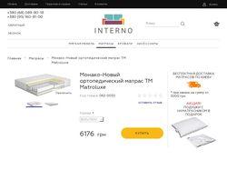 Наполнение ИМ мебели и матрасов interno.com.ua