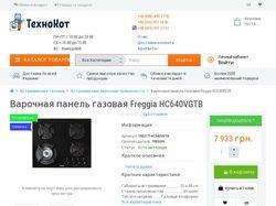 Наполнение ИМ техники technokot.com.ua