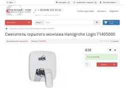Наполнение ИМ сантехники snezhnyj.com.ua