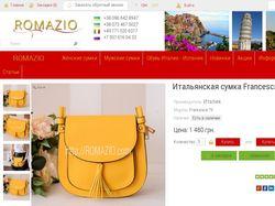 Наполнение ИМ женских сумочек romazio.com