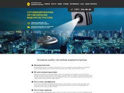 Создание сайта видеорегистраторов Vico-TF1