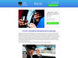 Landing Page для услуги трезвый водитель