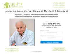 Сайт-визитка центра эндокринолог